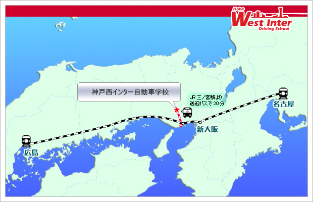神戸西インター自動車学校のアクセス
