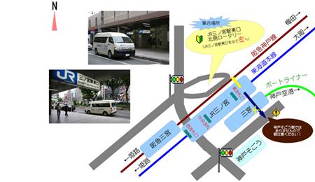 神戸西インター自動車学校の集合場所地図